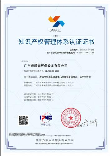 知识产权管理体系认证书