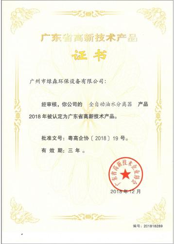 广东省高新企业证书