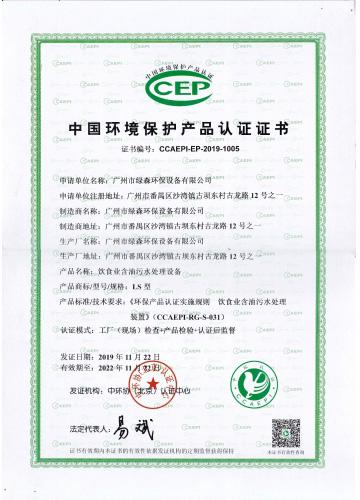 油烟净化器CEP证书