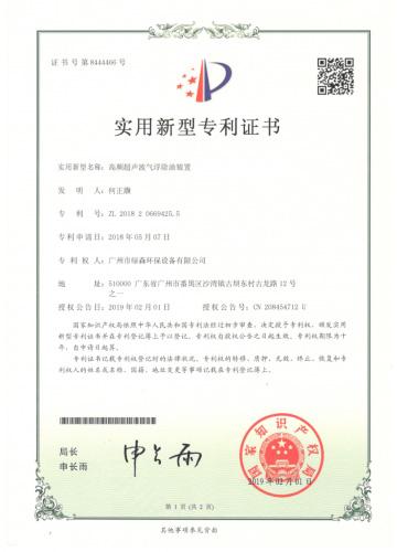 油水分离器专利证书