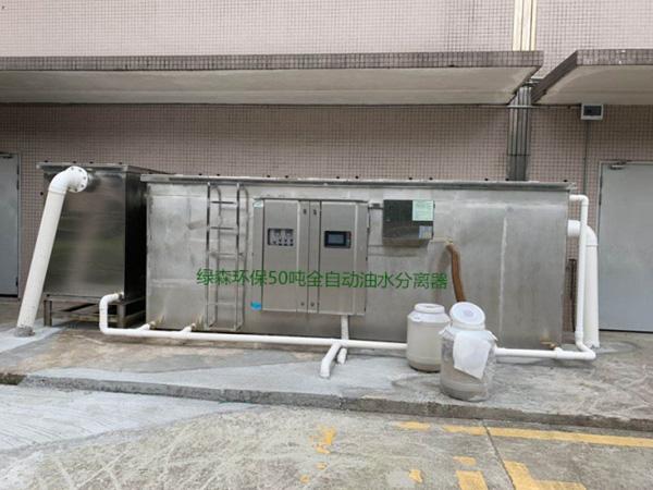 番禺堂会50吨全自动油水分离器